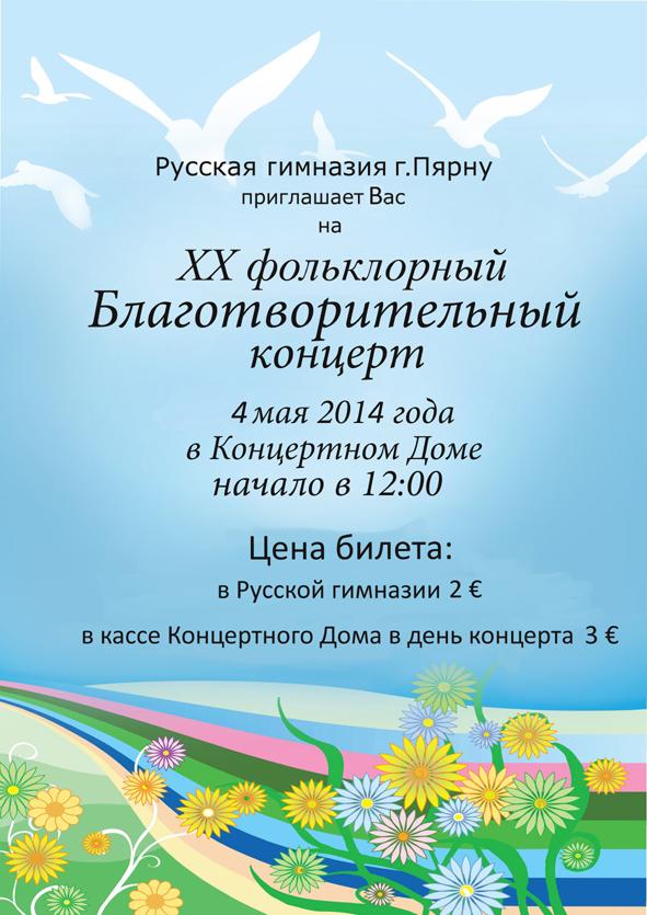 реклама БК 2014.jpg_2_